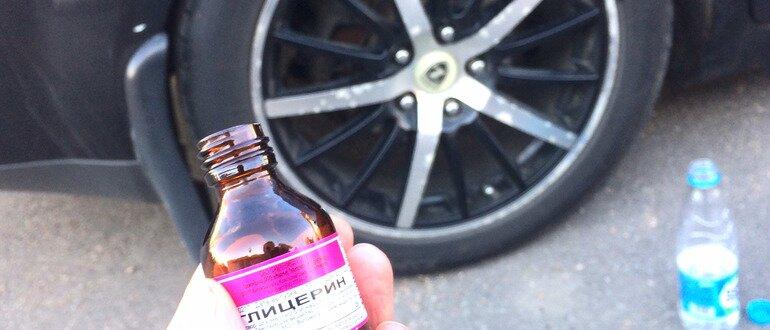 Глицерин для чернения колес