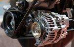 Признаки и причины неисправности автомобильного генератора
