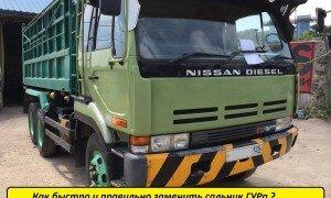 Что делать, когда течет ГУР грузовика?.. Ремонт или замена?
