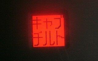 Компьютер грузовика что-то пишет красным на японском! Что там написано?