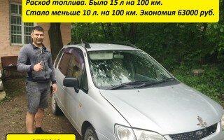 Экономия 63000 рублей. Расход топлива Тойота Спасио (Toyota Spacio) был 15 л., а стал меньше 10 л…