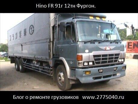 Видео обзор грузовика Хино FR (Hino FR) 1991г 10тн (бабочка , фургон) Автосервис «Первый». Владивосток.