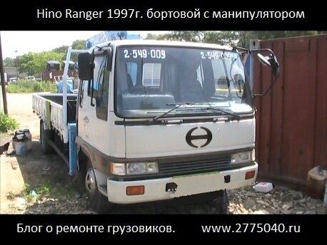 Видео Обзор грузовика Hino Ranger (Хино Рейнджер).