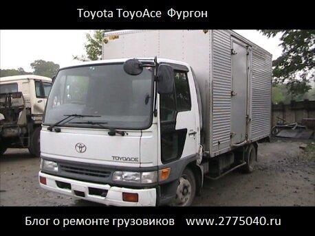Обзор грузовика Тойота Тойо Эйс (Toyota Toyo Ace, Hino Dutro)