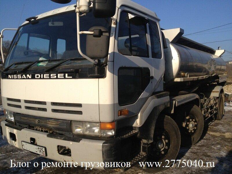 Ремонт грузовиков Ниссан Дизель (Nissan Diesel) без выходных Автосервис «Первый» Владивосток