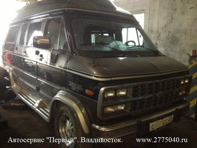 Ремонт Шевроле ВАН (Chevrolet Van)