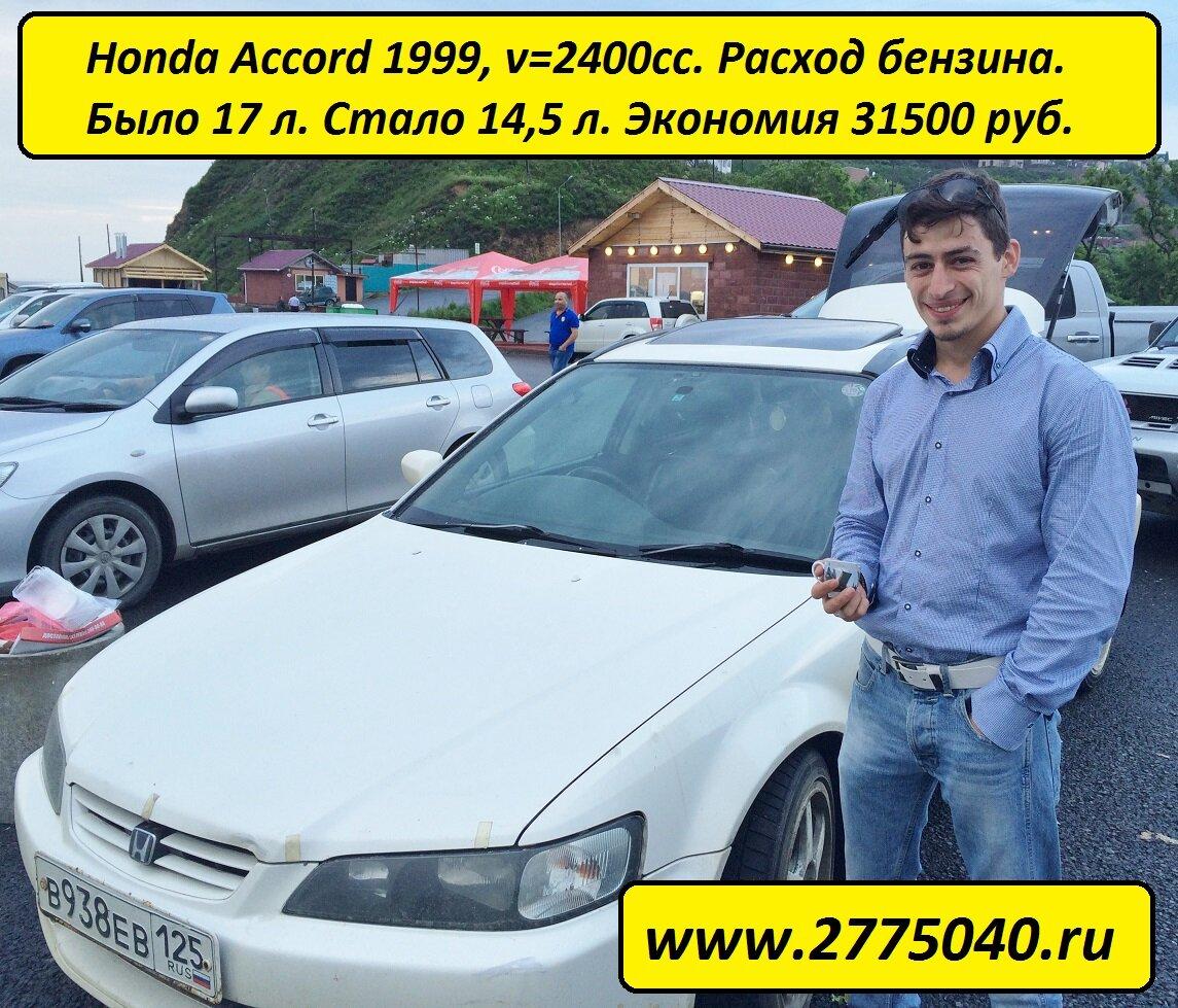Хонда Аккорд. Расход топлива уменьшился на 2-3 л по городу. Экономия 31500 рублей.