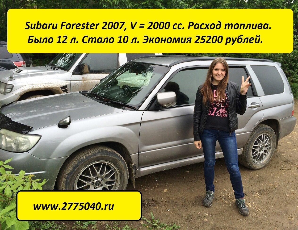 Как уменьшить расход топлива? Субару Форестер (Subaru Forester) . Автосервис Первый. Владивосток