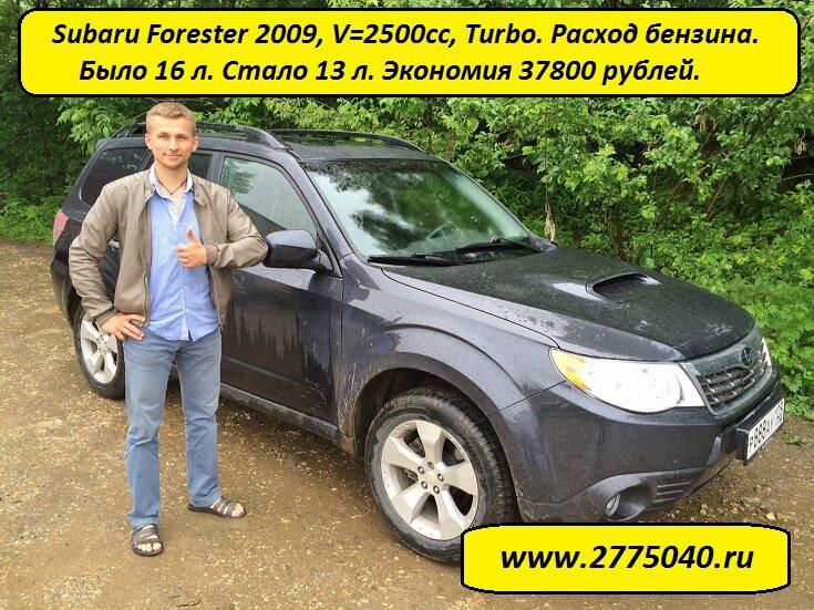 Как уменьшить расход топлива? Субару Форестер Турбо (Subaru Forester Turbo) . Автосервис Первый. Владивосток