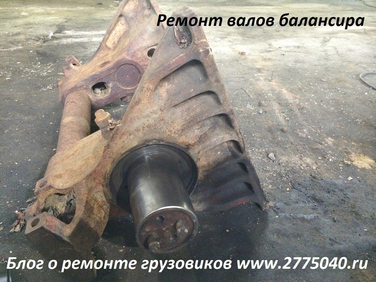 Ремонт валов балансира. Автосервис Первый. Владивосток