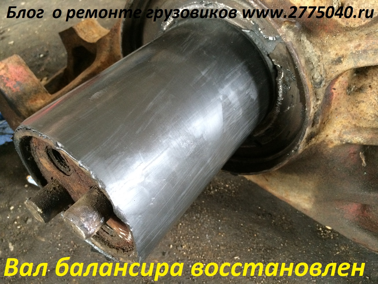 Вал балансира. Ремонт, восстановление. Автосервис Первый. Владивосток