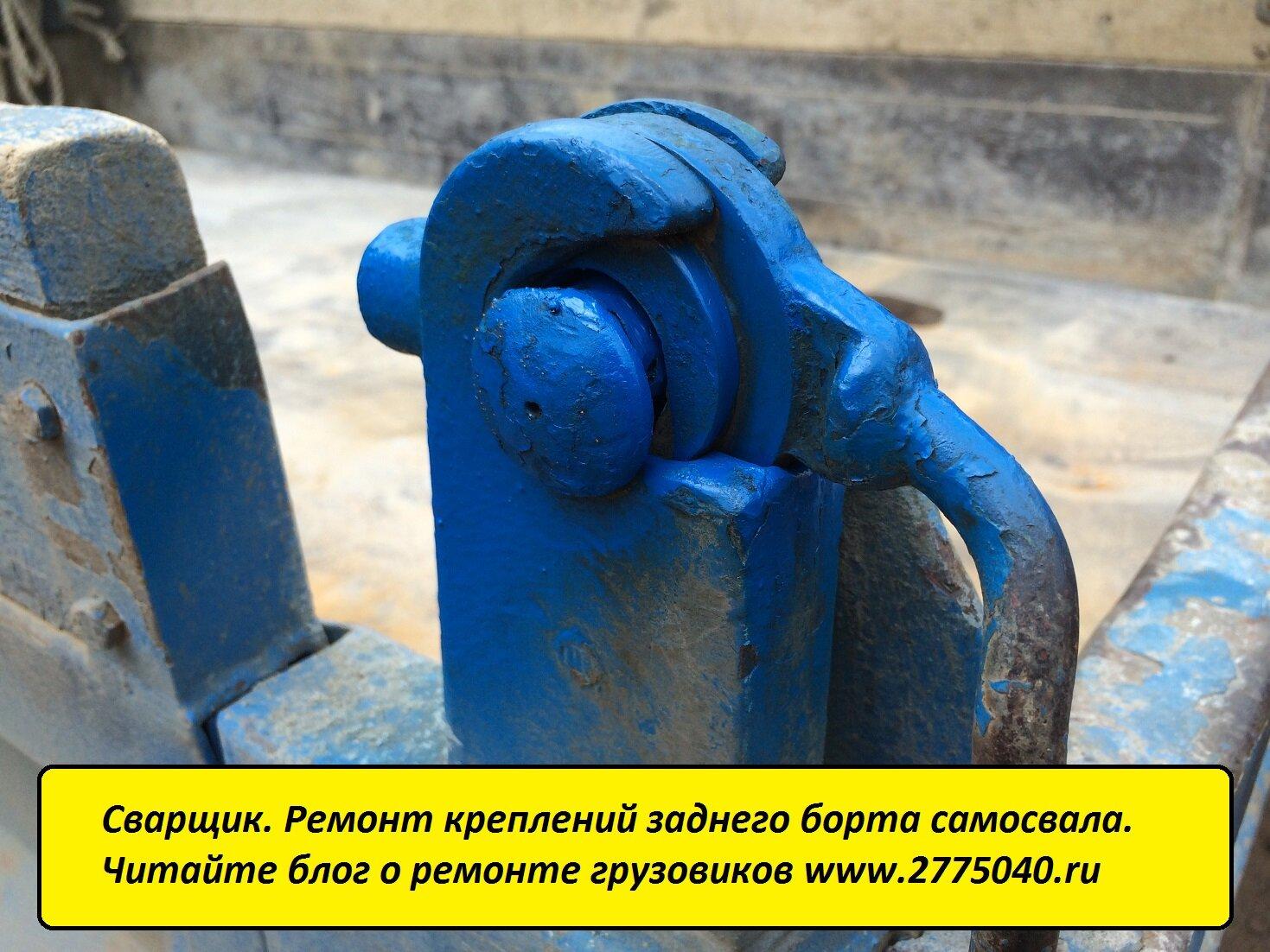 Сварщик. Ремонт креплений заднего борта самосвала. Автосервис Первый. Владивосток