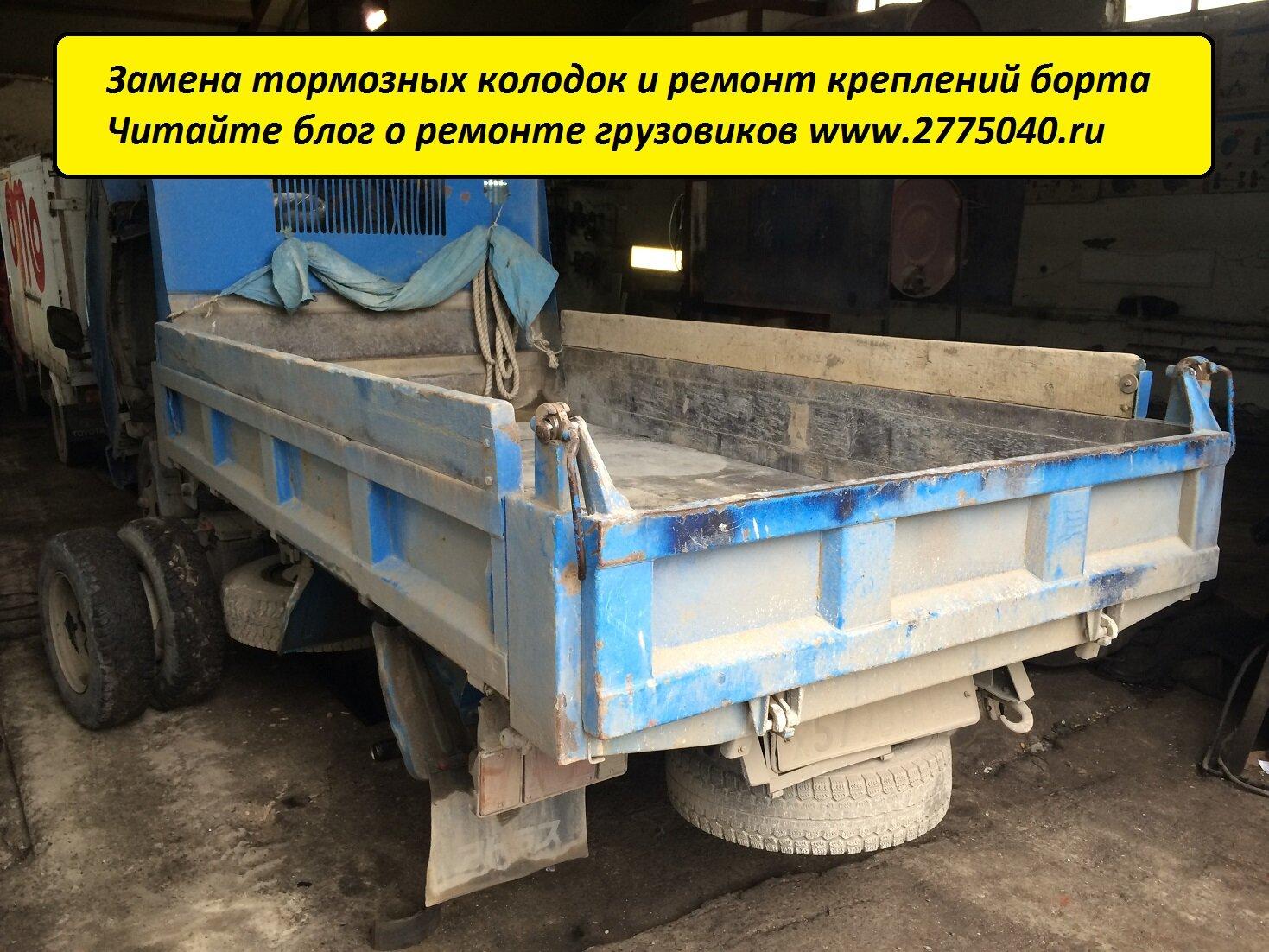 Замена тормозных колодок и ремонт креплений заднего борта. Автосерви Первый. Владивосток