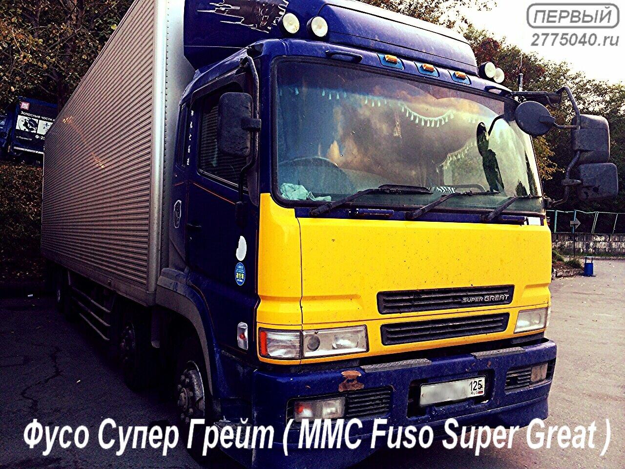 Мицубиси Фусо (Mitsubishi Fuso) Расход топлива можно снизить…