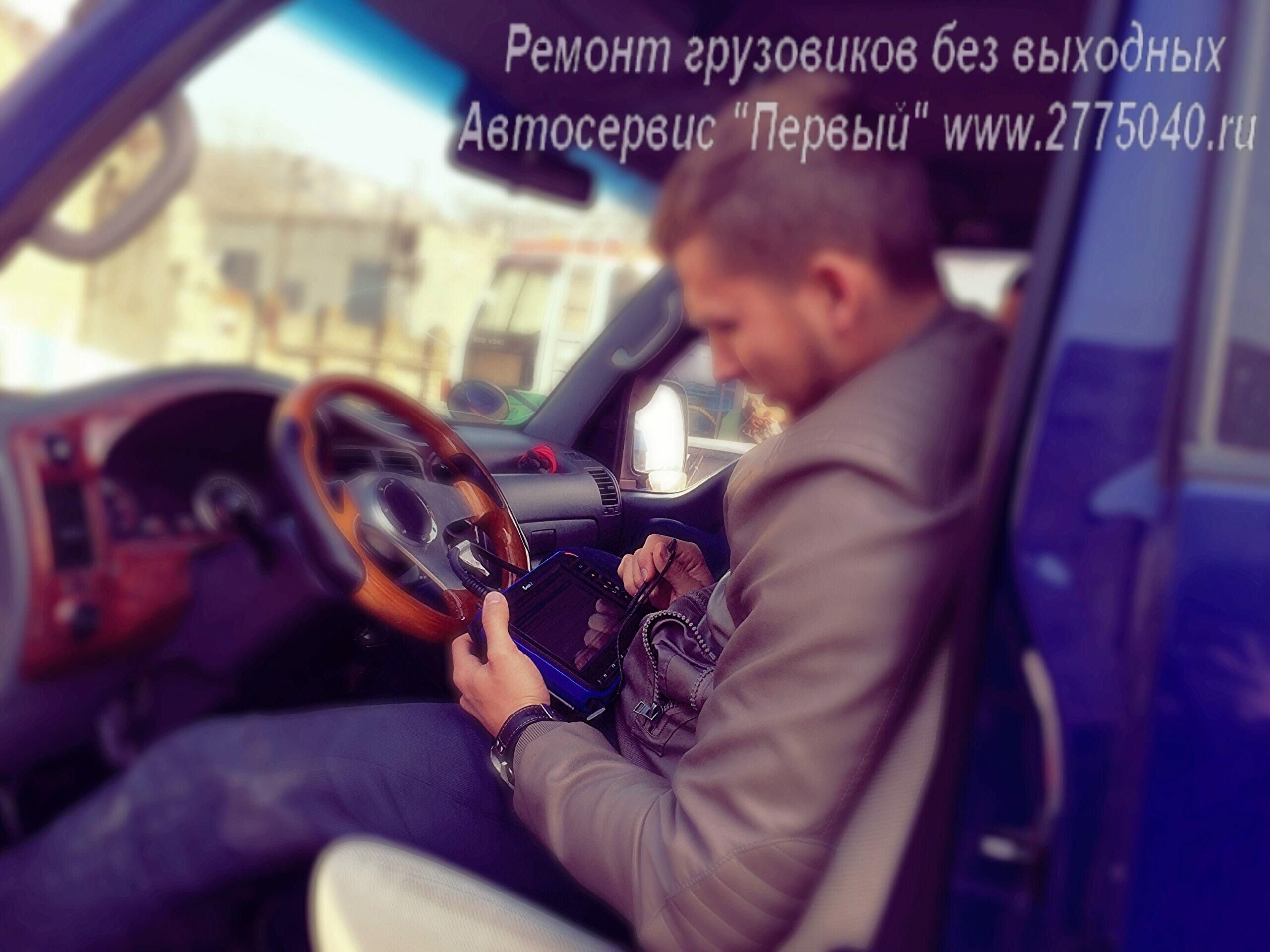 Диагностика сканером Hyundai Porter (Хендай Портер). Автосервис » Первый «. Владивосток