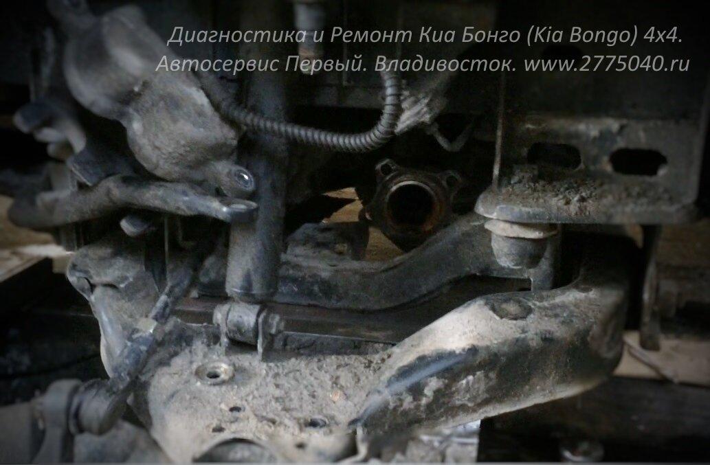 Киа Бонго (Kia Bongo) 4х4. Полный привод не включается. Автосервис «Первый». Владивосток