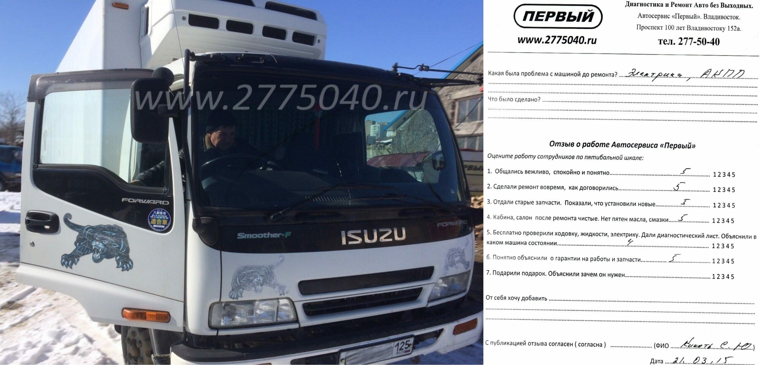 Отзыв водителя о ремонте Isuzu Forward (Исузу Форвард)